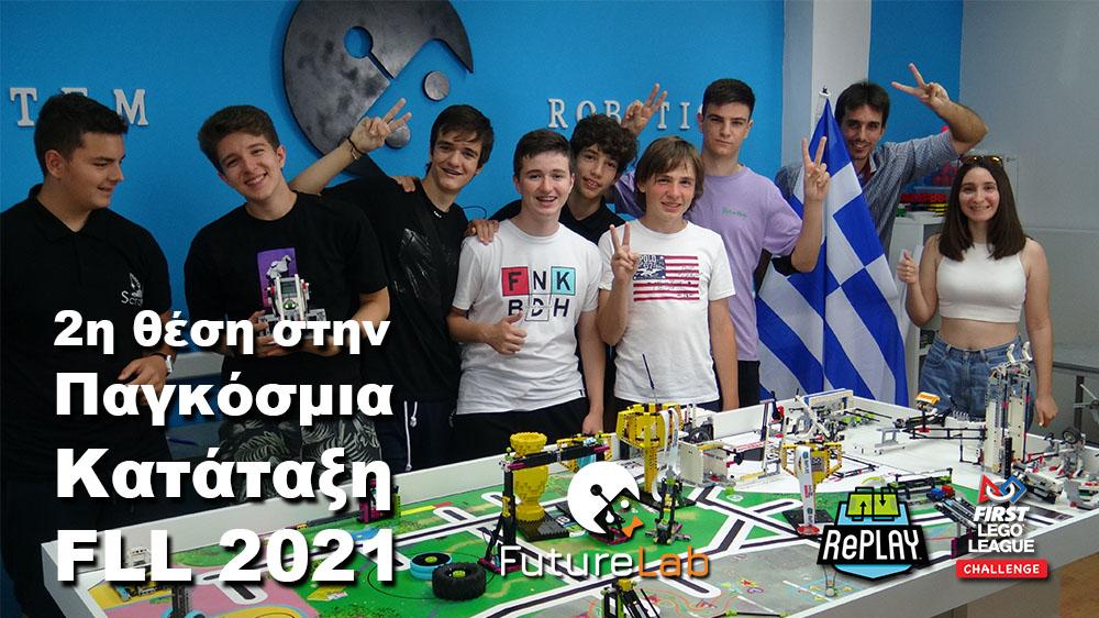 Η Ελλάδα στην κορυφή της παγκόσμιας κατάταξης στο Παγκόσμιο Πρωτάθλημα Ρομποτικής FLL 2021