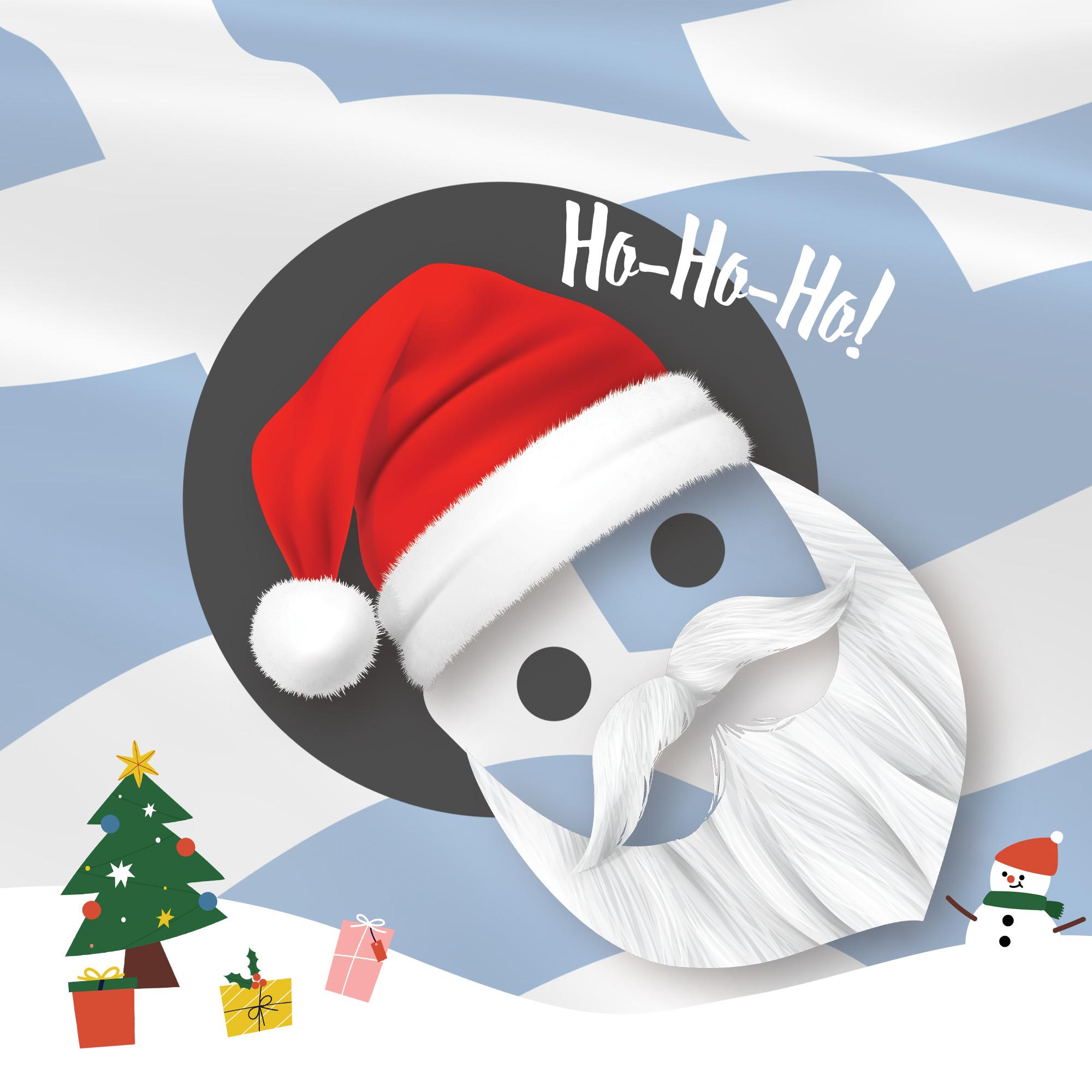 Ευχές Χριστουγέννων 2020